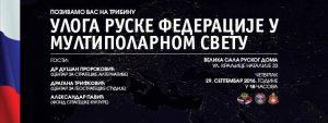 poziv-na-tribinu-ruski-dom